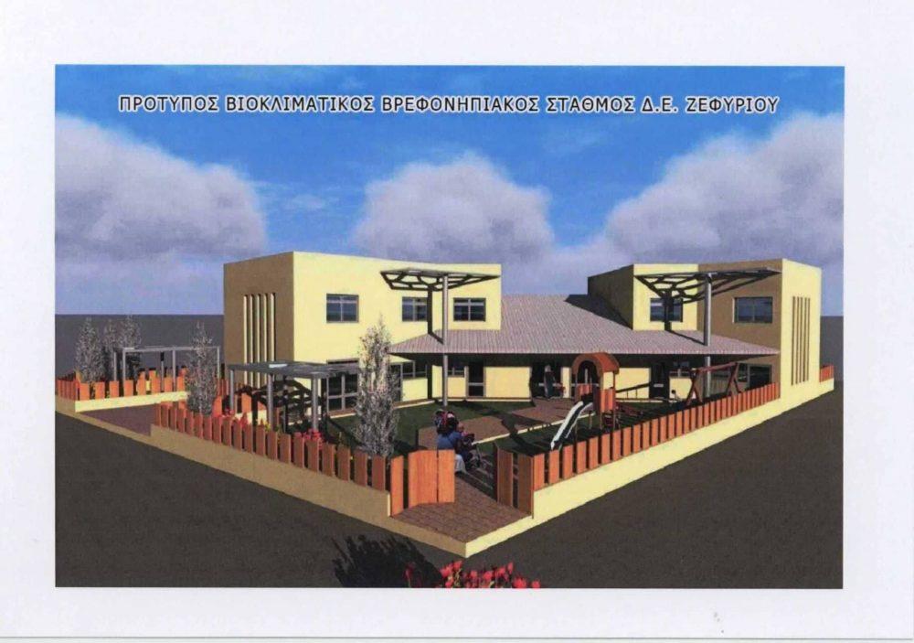 Μπαίνουν τα θεμέλια του νέου Βιοκλιματικού Παιδικού Σταθμού στο Ζεφύρι!