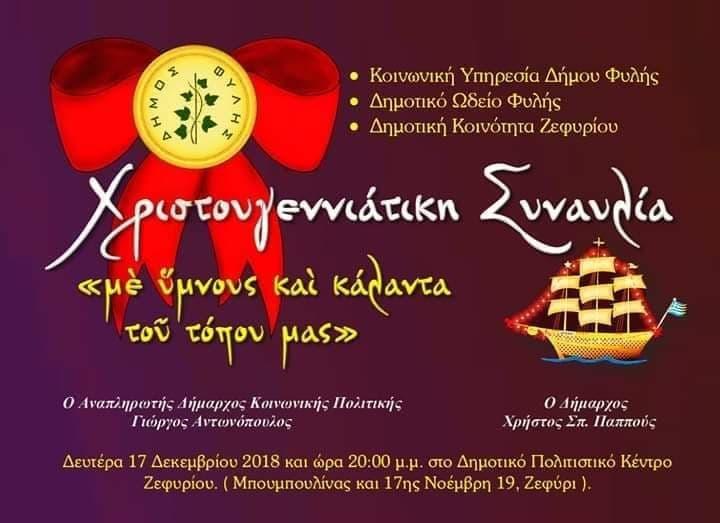Μία παραδοσιακή Χριστουγεννιάτικη Συναυλία στο Ζεφύρι!