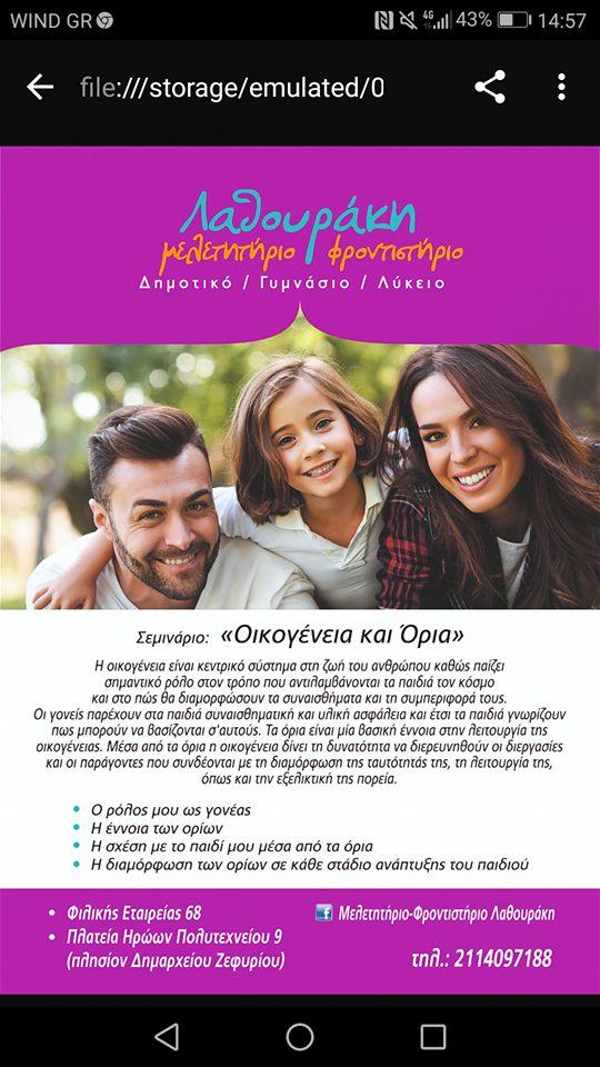 Συμβουλευτική Γονέων από το «Φροντιστήριο – Μελετητήριο Λαθουράκη»