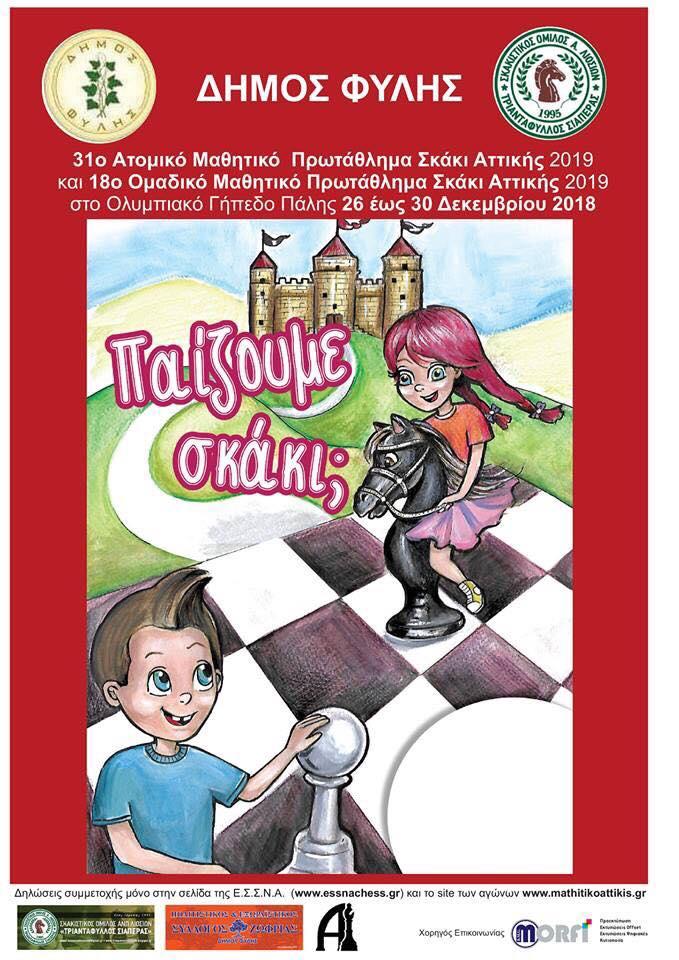 Στον Δήμο Φυλής τα Μαθητικά Πρωταθλήματα Σκάκι Αττικής 2019