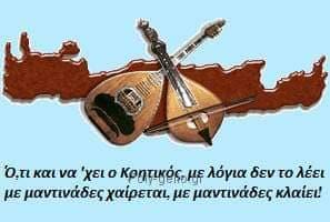 Με μια… ρακή, λύνονται όλα τα προβλήματα – που λένε και στην Κρήτη!