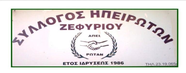 Την Κυριακή (20/01) η κοπή βασιλόπιτας του Συλλόγου Ηπειρωτών Ζεφυρίου