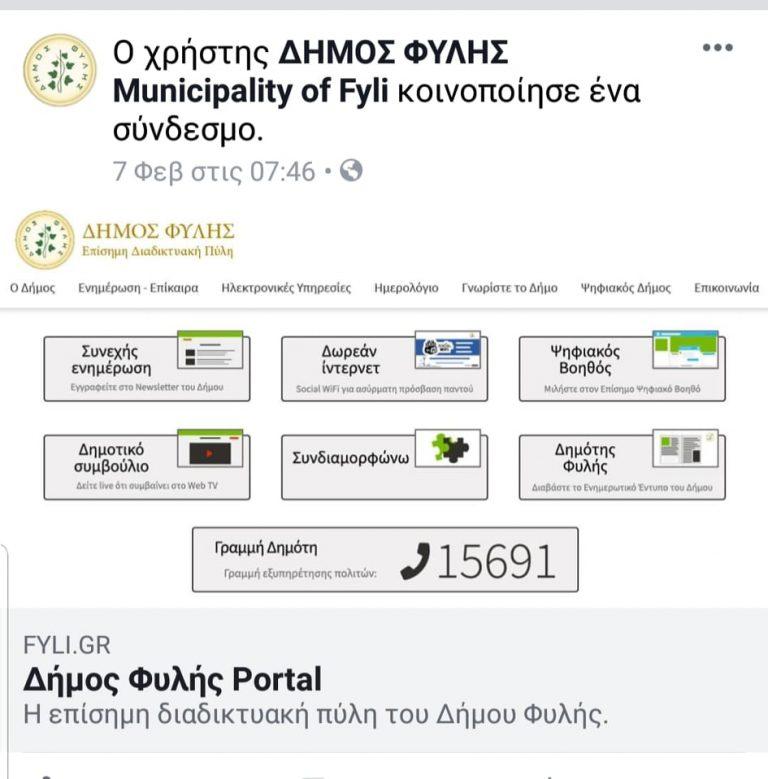 """Με νέα διαδικτυακή Πύλη """"fyli.gr"""" ο Δήμος Φυλής"""