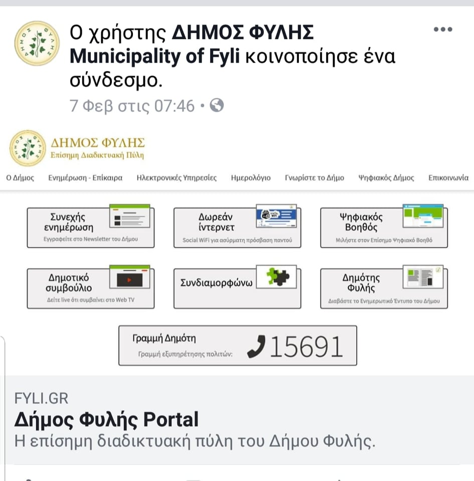 Με νέα διαδικτυακή Πύλη «fyli.gr» ο Δήμος Φυλής