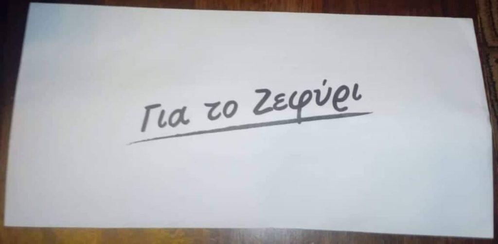 Ένα γράμμα για το Ζεφύρι! Κάποιος μας κάνει πλάκα…