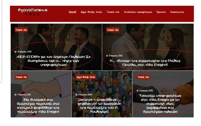 Ενόχλησαν οι τίτλοι της αρθρογραφίας του #gavatanews την «Ελληνική Αυγή»;