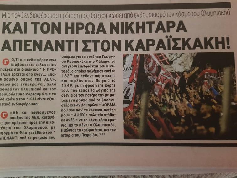 Η πρόταση του… «ΑΕΚτζή» Γ. Πραχαλιά, που ενθουσίασε εκατοντάδες οπαδούς του Ολυμπιακού!
