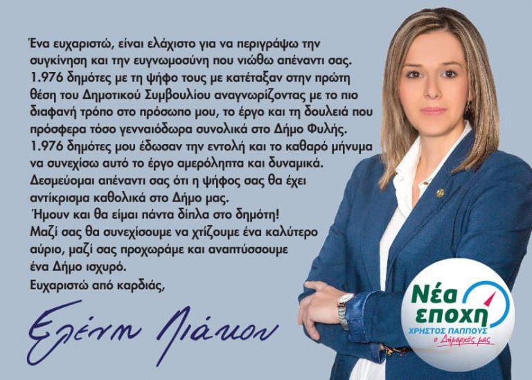 Ευχαριστήριο μήνυμα της Ελένης Λιάκου που κατέκτησε την πρώτη θέση στις… καρδιές των δημοτών Φυλής!