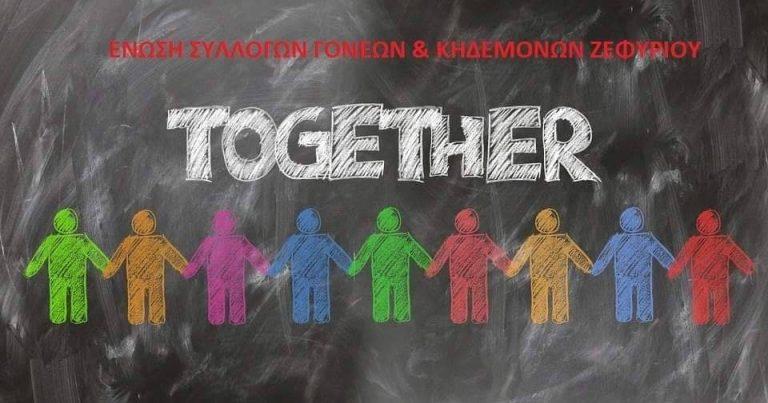Μήνυμα της Ένωσης Γονέων Ζεφυρίου για τους υποψηφίους των Πανελλαδικών Εξετάσεων