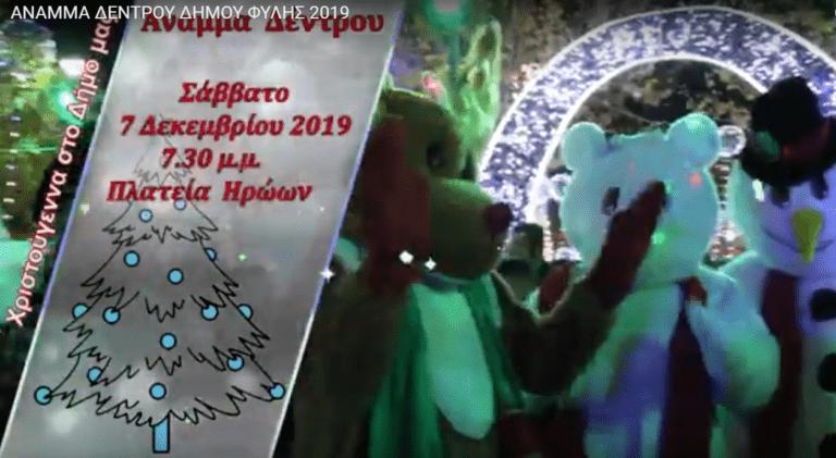 Ο Δήμος Φυλής φοράει τα γιορτινά του! Στις 7 Δεκεμβρίου το Άναμμα του Δέντρου στα Άνω Λιόσια