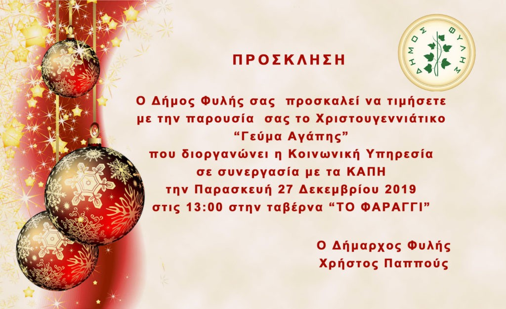 """Την Παρασκευή 27 Δεκεμβρίου το """"Γεύμα Αγάπης"""" του Δήμου Φυλής"""