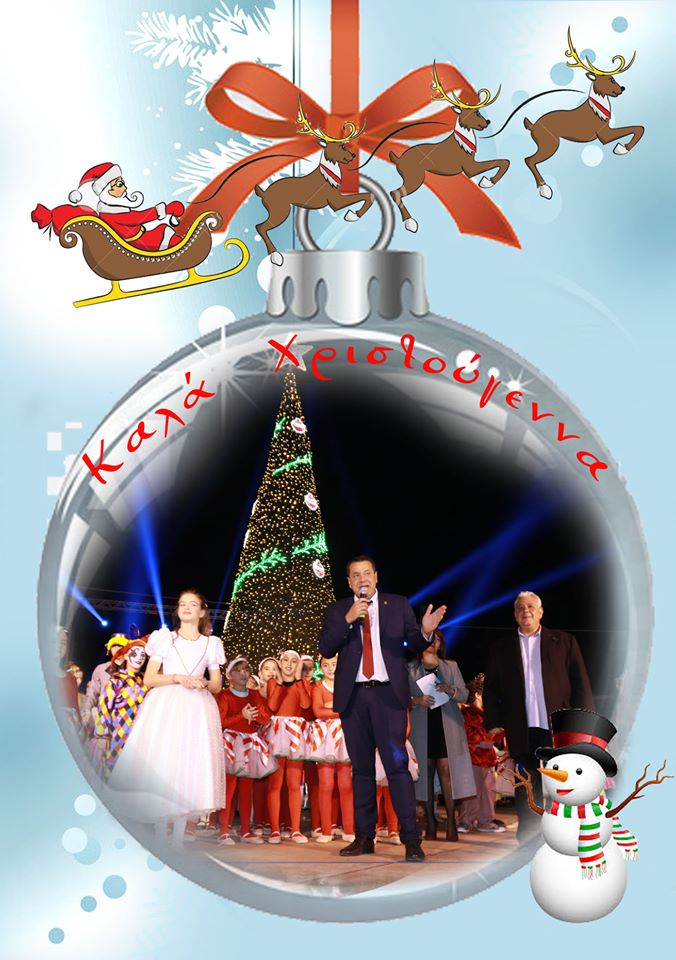 Το πρόγραμμα των Χριστουγεννιάτικων Εκδηλώσεων στον Δήμο Φυλής