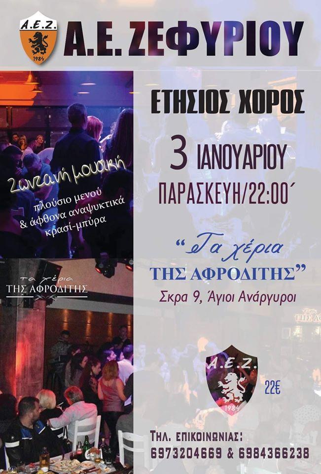 """Στα """"Χέρια της Αφροδίτης"""" ο ετήσιος χορός της Α.Ε. Ζεφυρίου"""