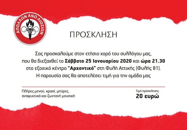 Το Σάββατο 25/01 ο ετήσιος χορός του Απόλλωνα Άνω Λιοσίων!