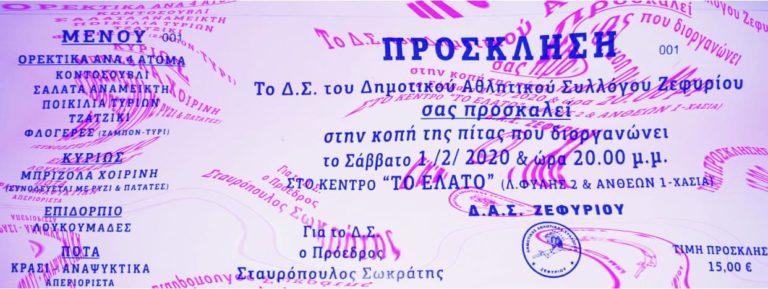 """Ώρα για… """"Δ.Α.Σ.κέδαση""""! Την 01/02 η εκδήλωση κοπής πίτας του Δ.Α.Σ. Ζεφυρίου"""