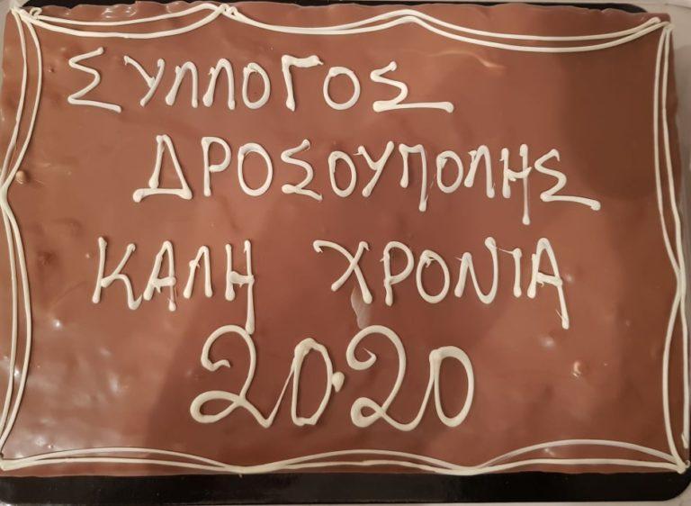 """""""Πολλά υποσχόμενη"""" η πίτα του Συλλόγου Δροσούπολης!"""