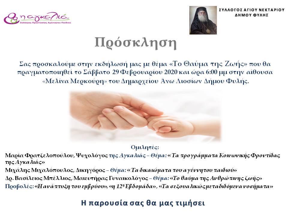 """Ενδιαφέρουσα εκδήλωση για """"το θαύμα της ζωής"""", από τον Σύλλογο Αγίου Νεκταρίου & τον Σύλλογο """"η αγκαλιά"""""""