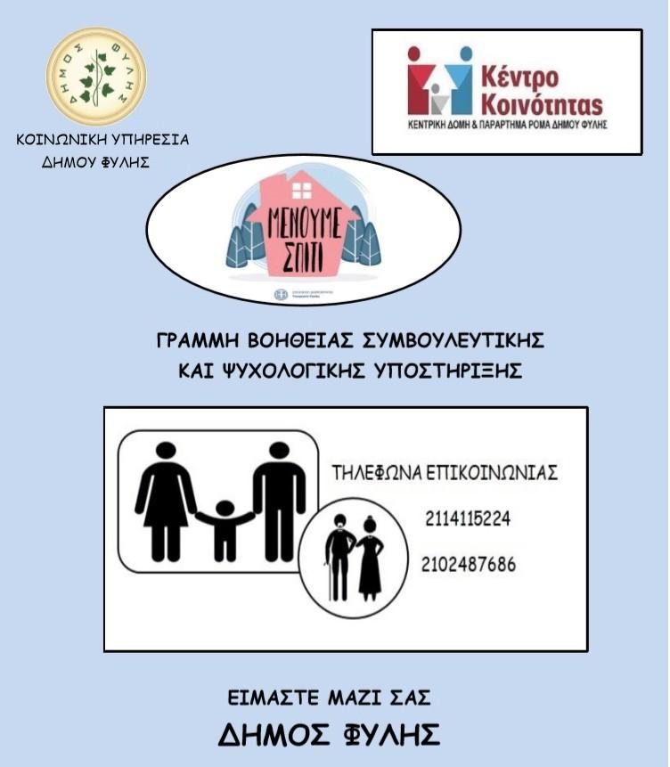 Γραμμή βοήθειας συμβουλευτικής & ψυχολογικής υποστήριξης από τον Δήμο Φυλής