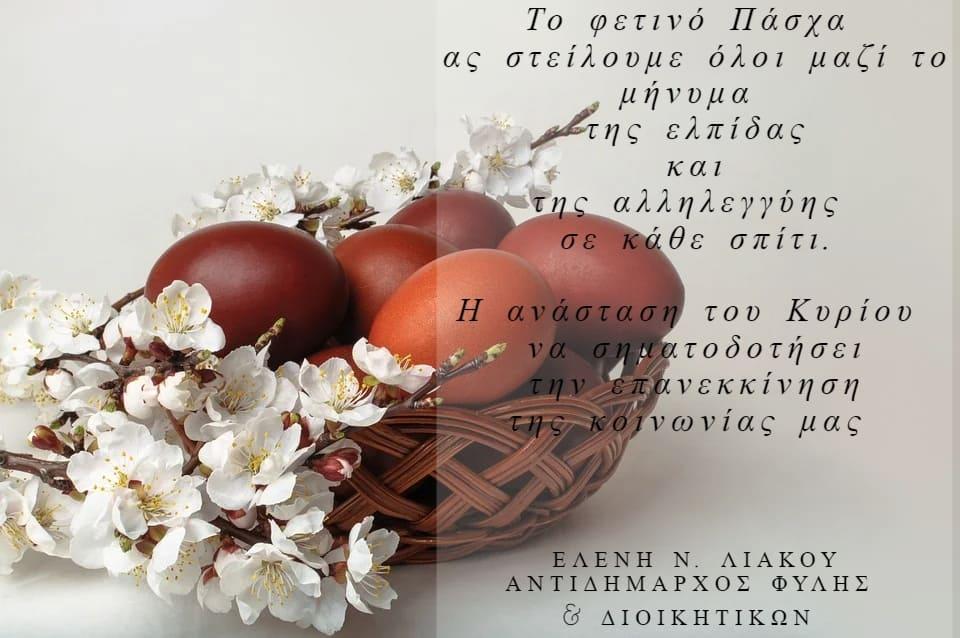 Ευχές για το Πάσχα από την Αντιδήμαρχο Φυλής & Διοικητικών κ. Ελένη Λιάκου