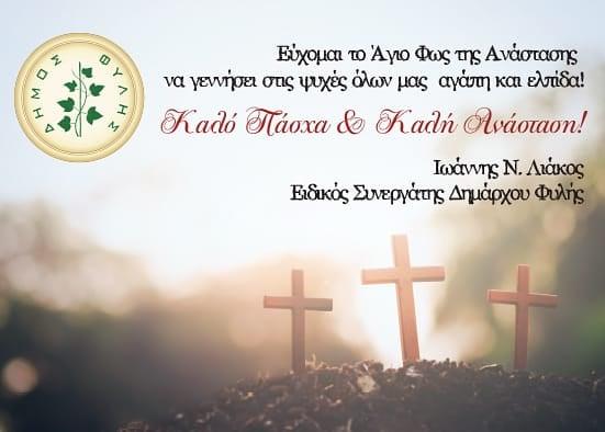 Ευχές για το Πάσχα από τον Γιάννη Λιάκο, Ειδικό Συνεργάτη Δημάρχου Φυλής