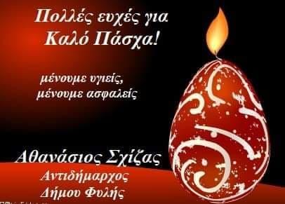 Ευχές για το Πάσχα από τον Θανάση Σχίζα, Αντιδήμαρχο Δήμου Φυλής