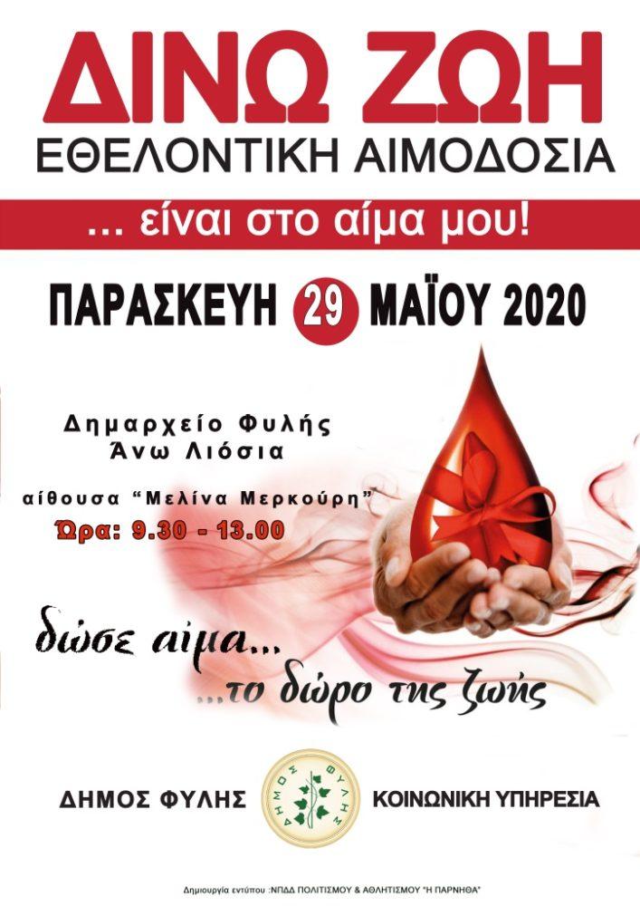 Κάλεσμα για εθελοντική αιμοδοσία από τον Δήμο Φυλής, στις 29 Μαϊου