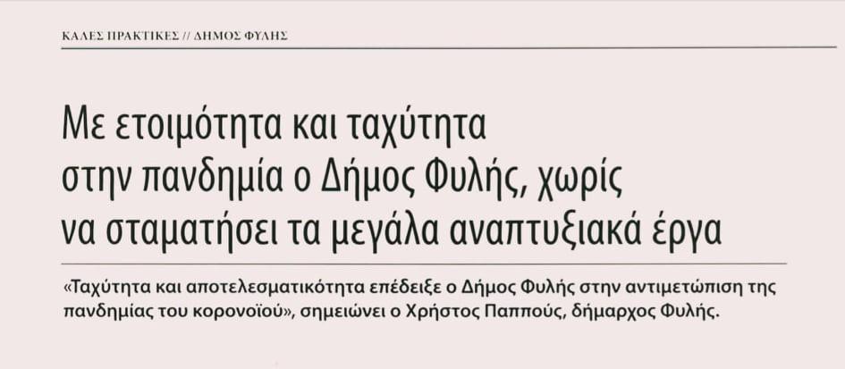 Δισέλιδο αφιέρωμα για τον Δήμο Φυλής στο Περιοδικό των  Δημάρχων της Αττικής