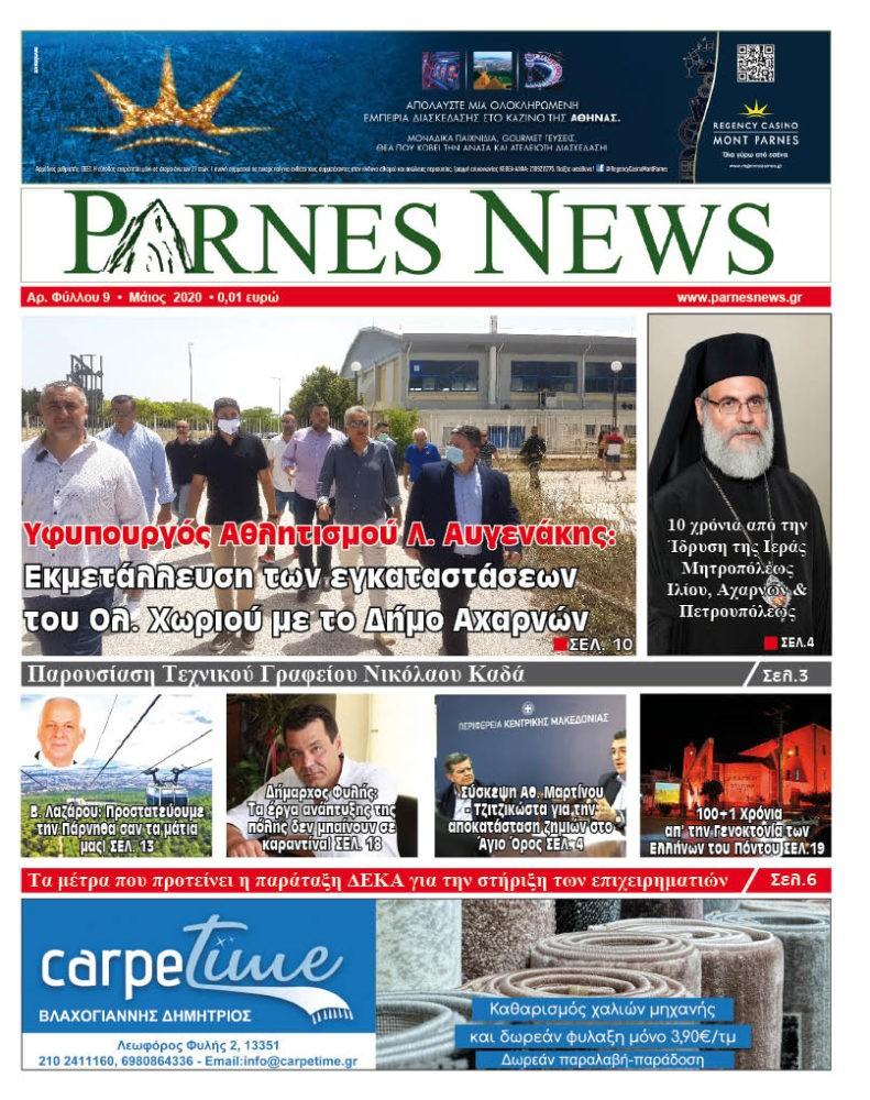 """Εκτεταμένα άρθρα για τα έργα και τις δράσεις του Δήμου Φυλής, στο νέο τεύχος της """"Parnes News"""""""