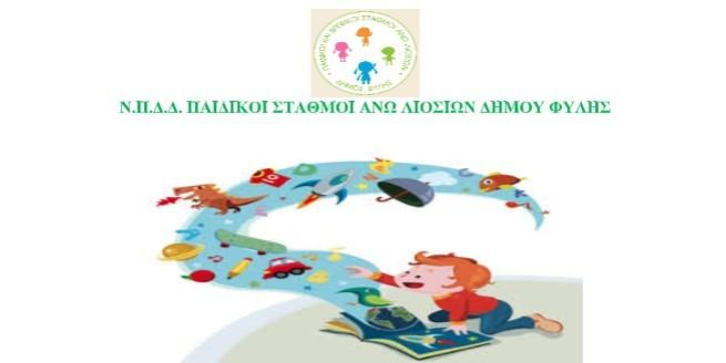 Απαλλαγή από τα τροφεία των Παιδικών Σταθμών Άνω Λιοσίων για τους καλοκαιρινούς μήνες