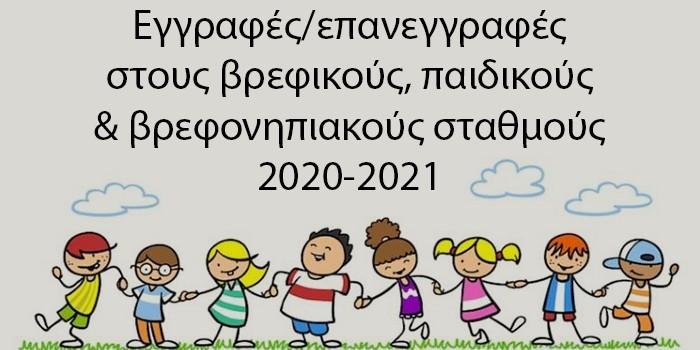Μέχρι τη Δευτέρα (15/06) οι εγγραφές / επανεγγραφές στους Παιδικούς Σταθμούς