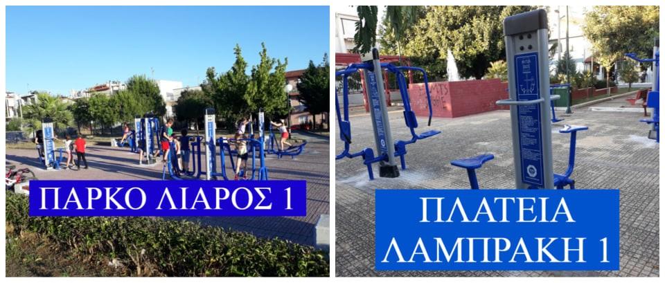 Δωρεάν άσκηση για τους πολίτες του Ζεφυρίου, σε υπαίθρια όργανα γυμναστικής!