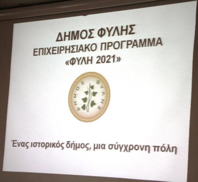 """Ορίσθηκε η τετραμελής επιτροπή για την υλοποίηση του Αναπτυξιακού Σχεδίου """"Φυλή 2021"""""""
