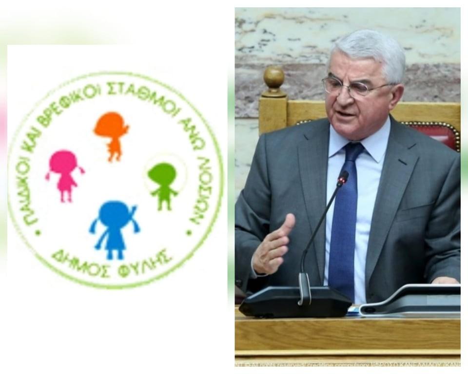 Επιχορήγηση ύψους 399.280 ευρώ στους Παιδικούς Σταθμούς Άνω Λιοσίων, με παρέμβαση του Αντιπροέδρου της Βουλής Θανάση Μπούρα
