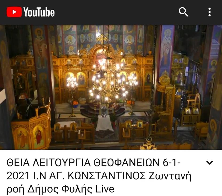 Σε ζωντανή διαδικτυακή μετάδοση η Θεία Λειτουργία των Θεοφανείων, από τον Ι.Ν. Αγίων Κωνσταντίνου & Ελένης