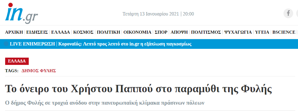 """Στο in.gr η ευρωπαϊκή """"πράσινη πρωτιά"""" του Δήμου Φυλής στη Συμφωνία """"Green City Accord""""!"""