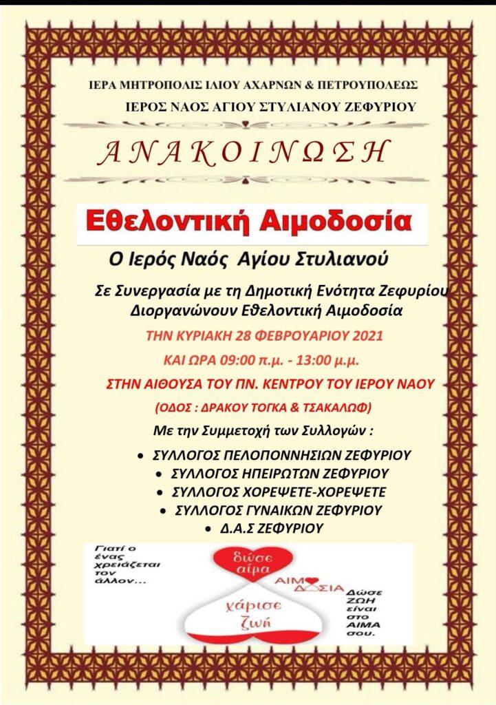 Αιμοδοσία στο Ζεφύρι την Κυριακή 28 Φεβρουαρίου στον Ιερό Ναό Αγίου Στυλιανού