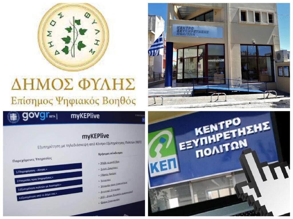 MyKEPlive: Τώρα και στον Δήμο Φυλής η νέα υπηρεσία τηλε – εξυπηρέτησης πολιτών