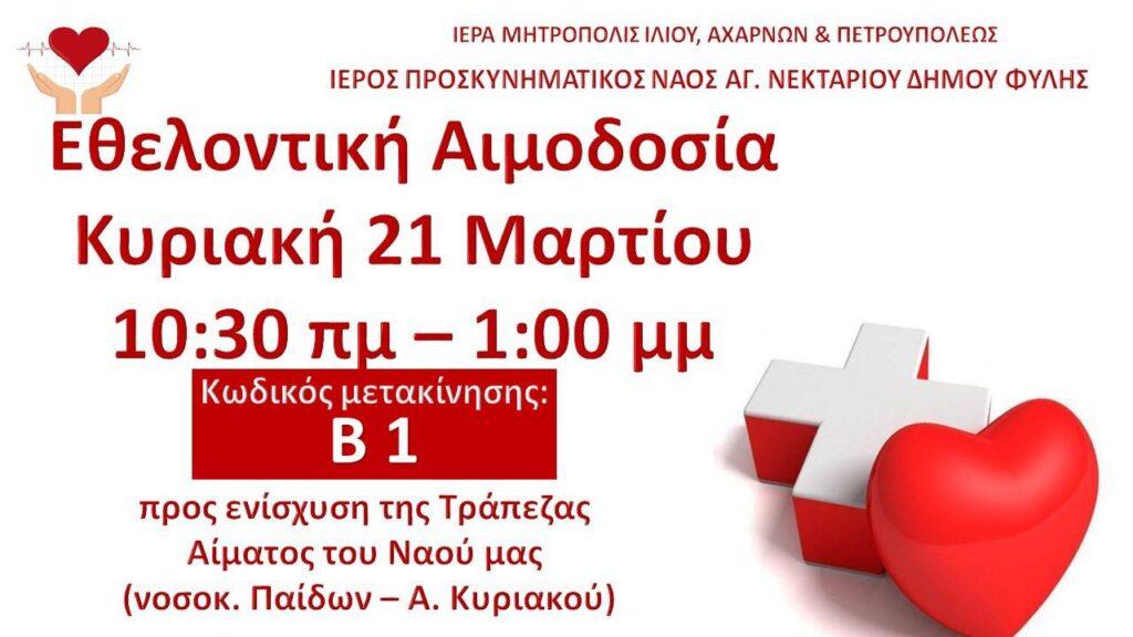 Εθελοντική αιμοδοσία στον Ι.Π.Ν. Αγίου Νεκταρίου Δήμου Φυλής, την Κυριακή 21 Μαρτίου