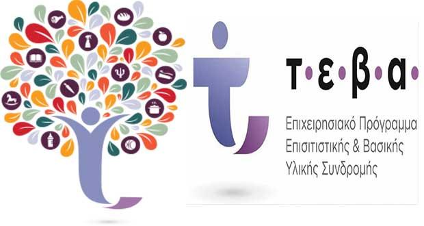 Διαδικτυακές δράσεις για παιδιά μέσω του ΤΕΒΑ