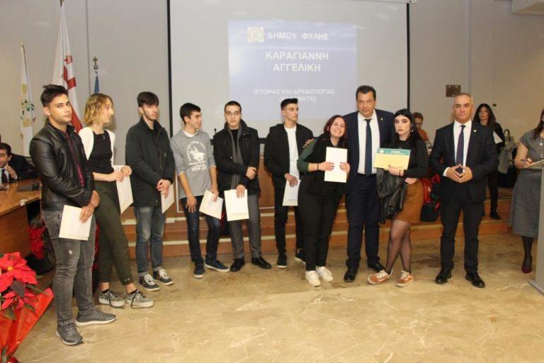 Έπαινος και χρηματικό βραβείο στους επιτυχόντες στα ΑΕΙ του 2020 από τον Δήμο Φυλής