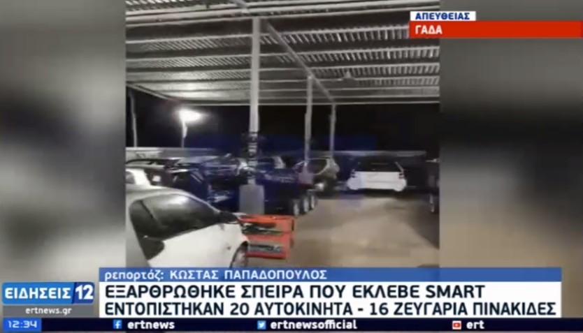 """Μάντρα αυτοκινήτων στις Αχαρνές η """"έδρα"""" των μελών της σπείρας που ρήμαζε Smart"""