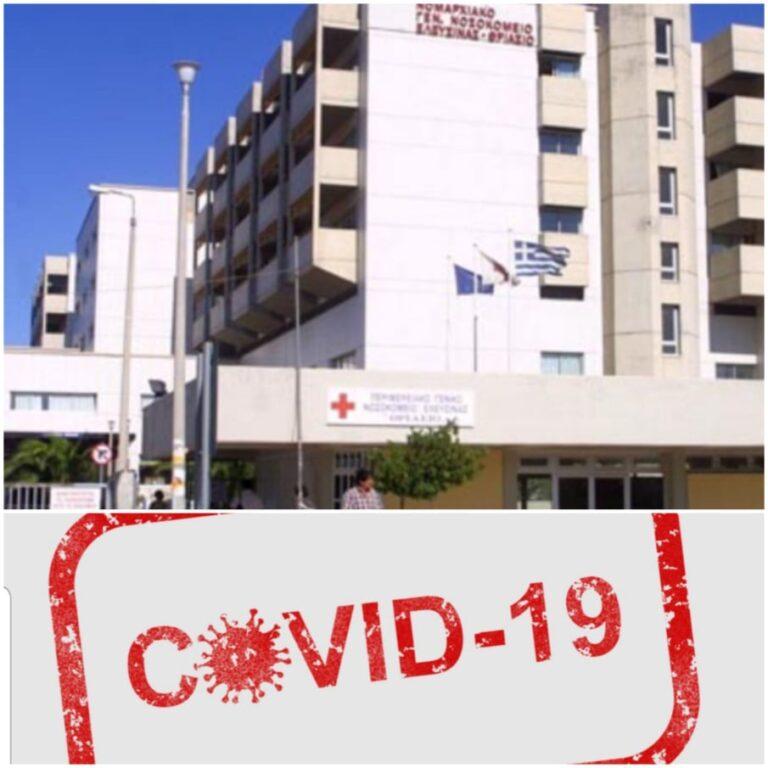 """ΜέΡΑ25: Όχι στη μετατροπή του Θριάσιου Γενικού Νοσοκομείου Ελευσίνας σε """"Covid only"""""""