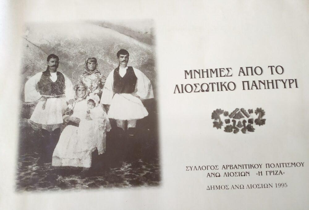 Μνήμες από το Λιοσιώτικο Πανηγύρι των πολιούχων Αγίων Κωνσταντίνου και Ελένης