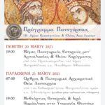 To Πρόγραμμα του εορτασμού των Αγίων Κωνσταντίνου κι Ελένης Άνω Λιοσίων