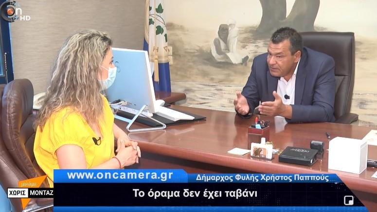 """Βαθιά ανθρώπινη κι ενδιαφέρουσα συνέντευξη του Δημάρχου Φυλής Χρήστου Παππού στο """"OnCamera"""""""