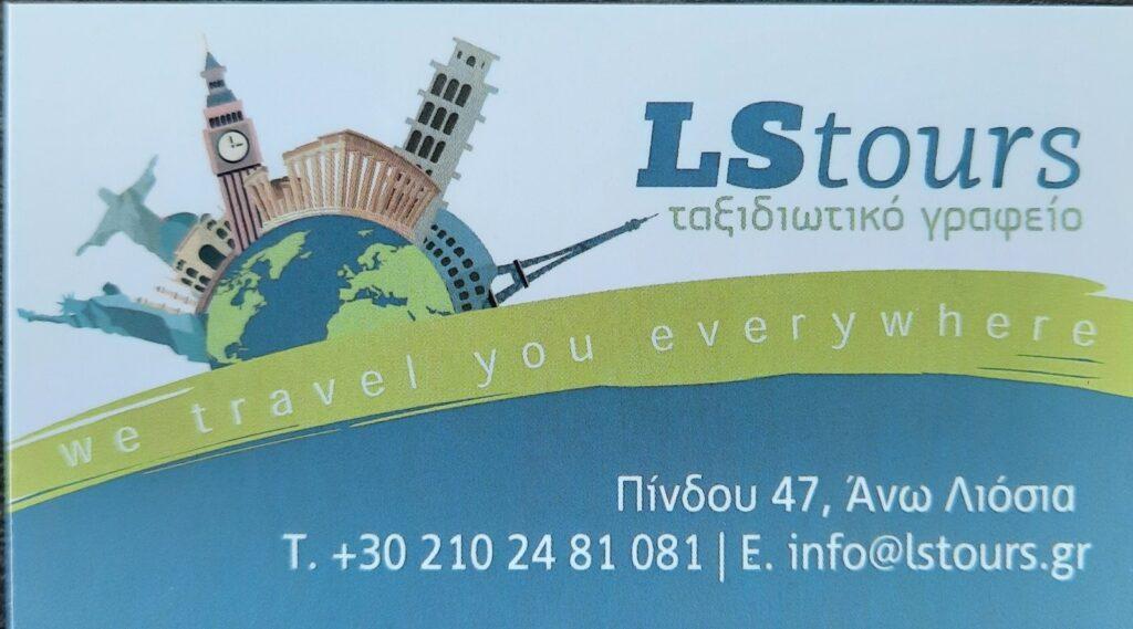 """LS TOURS"": Η νέα συνεργασία στον χώρο του τουρισμού που αναπτύσσεται στα Άνω Λιόσια"