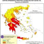 Οδηγίες προστασίας πολιτών από πυρκαγιά εξέδωσε η Αντιπεριφέρεια Δυτικής Αττικής