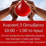 Εθελοντική αιμοδοσία στον Ι.Π.Ν. Αγίου Νεκταρίου την Κυριακή 3 Οκτωβρίου
